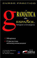 Практический курс испанского языка.Грамматика.+ 3 книги с упражнениями.