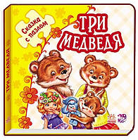 Ранок. Сказка с пазлами. Три медведя (478674)