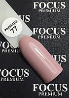 Гель-лак FOCUS premium №077, пыльно-розовый, 8 мл