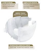 Libero. Одноразовые подгузники Libero Touch 1 (2-5 кг) 22 шт. (887068)