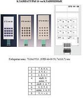 Клавиатура мембрання 16-клавишная,STD 44-08