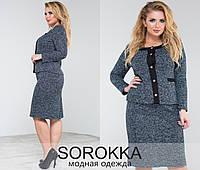 Женский костюм пиджак+юбка Размеры: 48,50,52,54,56,58