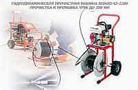 Бензинова гідродинамічна машина KJ-2200