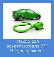 Масло для электромобиля ? Есть, конечно!