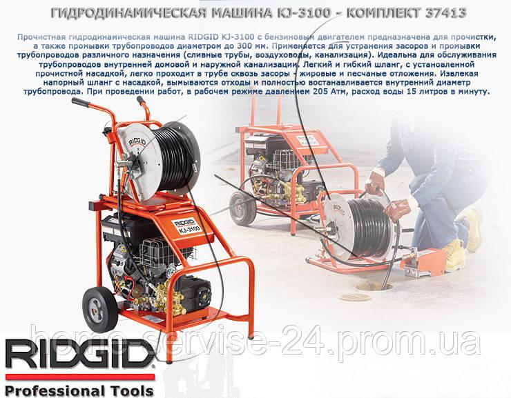 Бензинова гідродинамічна машина KJ–3100 - Галканал в Львове