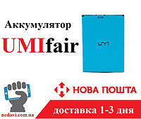 Аккумулятор (батарея)  для UMI Fair (2000 mAh)