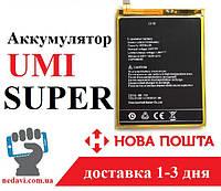 Аккумулятор (батарея) Umi Super (4000 mAh)