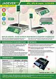 Весы торговые Jadever JPL 15K LCD, фото 5
