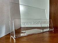 Подставка для листовок прозрачная с гравировкой