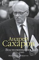 Андрей Сахаров. Воспоминания 1971-1989