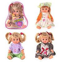 Детская игрушка Кукла АЛИНА 5063-64-58-65 говорящая высота 28 см в рюкзаке (4 вида) Joy Toy \ Royaltoys