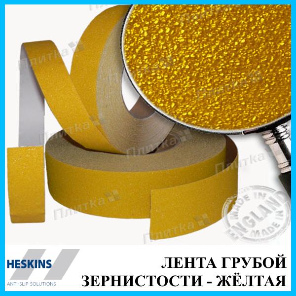 Лента против подскальзываний 25 мм грубой зернистости HESKINS самоклеящаяся, Жёлтая