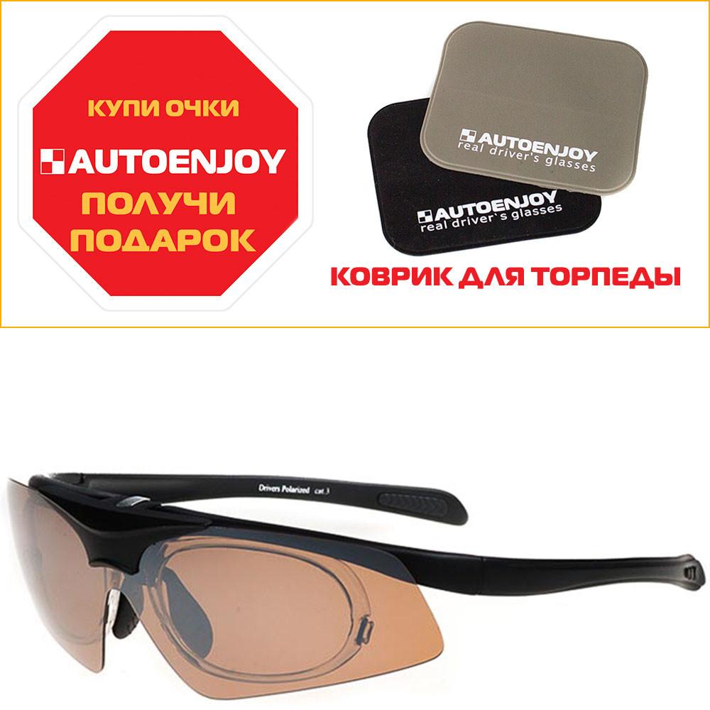 536d909f8a1c Солнцезащитные очки AUTOENJOY Очки для водителей мужские с поляризационными  линзами и диоптрийной рамкой AUTOENJOY (АВТОЭНДЖОЙ) AEJSM02BM