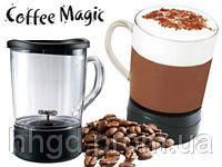 Кружка мешалка Coffee Magic. Кружка с миксером
