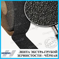Абразивная антискользящая лента 25 мм экстра-грубой зернистости HESKINS самоклеящаяся,Чёрная