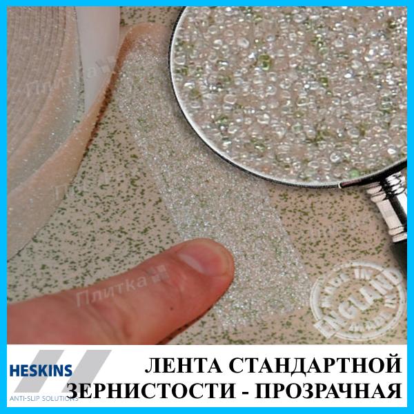 Лента самоклеящаяся абразивная 25 мм стандартной зернистости HESKINS,Прозрачная