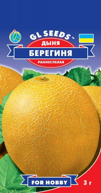 Дыня Берегиня