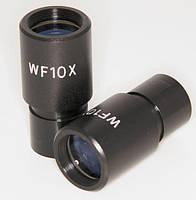 Окуляр WF 10х