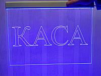 """Акрилайт, LED табличка подвесная """"Каса"""" синяя"""