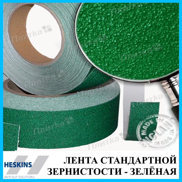 Абразивная антискользящая полоса 25 мм стандартной зернистости HESKINS самоклеящаяся, Зелёная