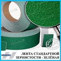 Полоса противоскользящая 50 мм стандартной зернистости HESKINS самоклеящаяся, Зелёная
