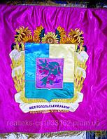Вышивка флагов и символики Украины