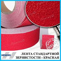 Лента ПВХ антискользящая 25 мм стандартной зернистости HESKINS самоклеящаяся, Красная