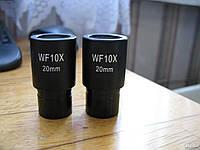 Окуляр WF 10 x 20 мм широкопольний