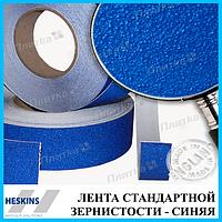 Антискользящая накладка 25 мм стандартной зернистости HESKINS самоклеящаяся, Синяя