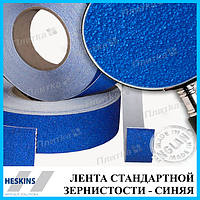 Накладка антискользящая 50 мм стандартной зернистости HESKINS самоклеящаяся, Синяя