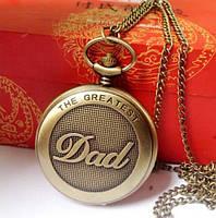 Карманные мужские часы на цепочке Лучшему папе