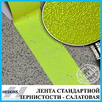 Противоскользящая накладка 50 мм стандартной зернистости HESKINS самоклеящаяся, Салатовая