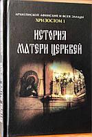 Історія Матері Церков. Архієпископ Хризостом І