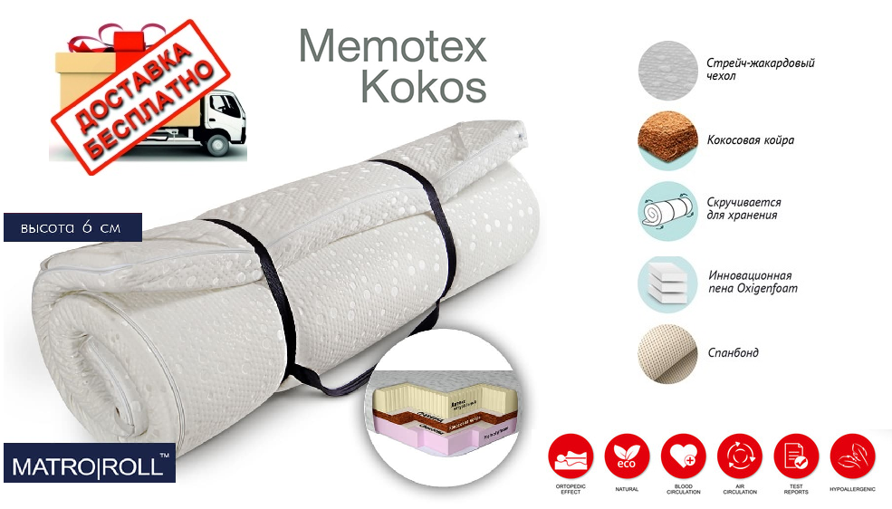 Матрас Memotex Kokos Matro-Roll-Topper / Мемотекс Кокос