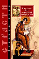 Страсти — болезни души. Избранные места из творений святых отцов. Масленников С. М.