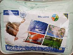 Одеяло трансформер четыре сезона полуторное 150*210.