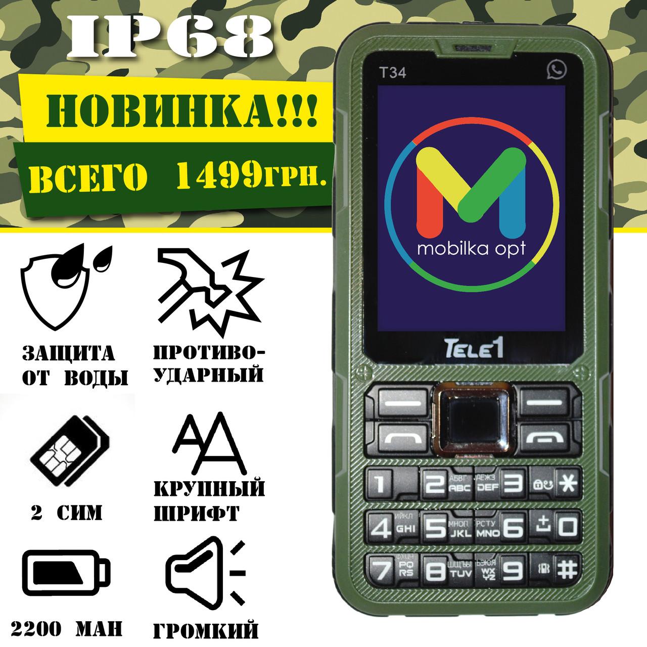 Защищенный телефон Tele T34 водонепроницаемый и противоударный
