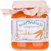 Пюре овощное детское MARMALUZI (Мармалузи) из моркови для детей с 5-ти месяцев 125г