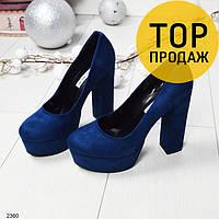 Женские туфли на толстом каблуке 13 см, синего цвета / туфли женские замшевые, удобные, стильные