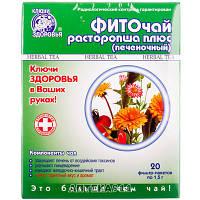 Фиточай Ключи Здоровья Расторопша плюс (печеночный) в фильтр-пакетах по 1,5г 20 шт