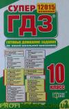Готовые Домашние Задания Супер ГДЗ Все ГДЗ 10 класс том 2