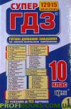 Готові Домашні Завдання Супер ГДЗ Усі ГДЗ 10 клас том 1