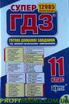 Готові Домашні Завдання Супер ГДЗ Усі ГДЗ 11 клас том 2