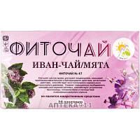 Фиточай №47 Иван чай и мята в фильтр-пакетах 24 шт