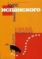 Курс испанского языка, для начинающих. И.А.Дышлевая