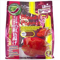 Корм для рыбок красных попугаев Hikari Blood-Red Parrot+ для СУПЕР окраса 600 г, mini