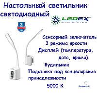 Настольный светодиодный светильник  LEDEX с подставкой белый 7W