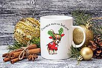 Чашка Собачка Новый Год - Счастье 320 мл