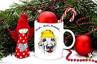 Чашка Собачка Новый Год - Лай Кохай 320 мл