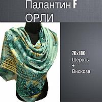 """Палантин F """"ОРЛИ"""" 70х180, шерсть+вискоза, цв.13"""